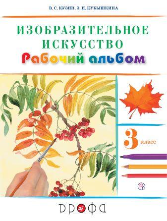 Кузин В.С., Кубышкина Э.И. - Изобразительное искусство.3 класс. Рабочий альбом обложка книги