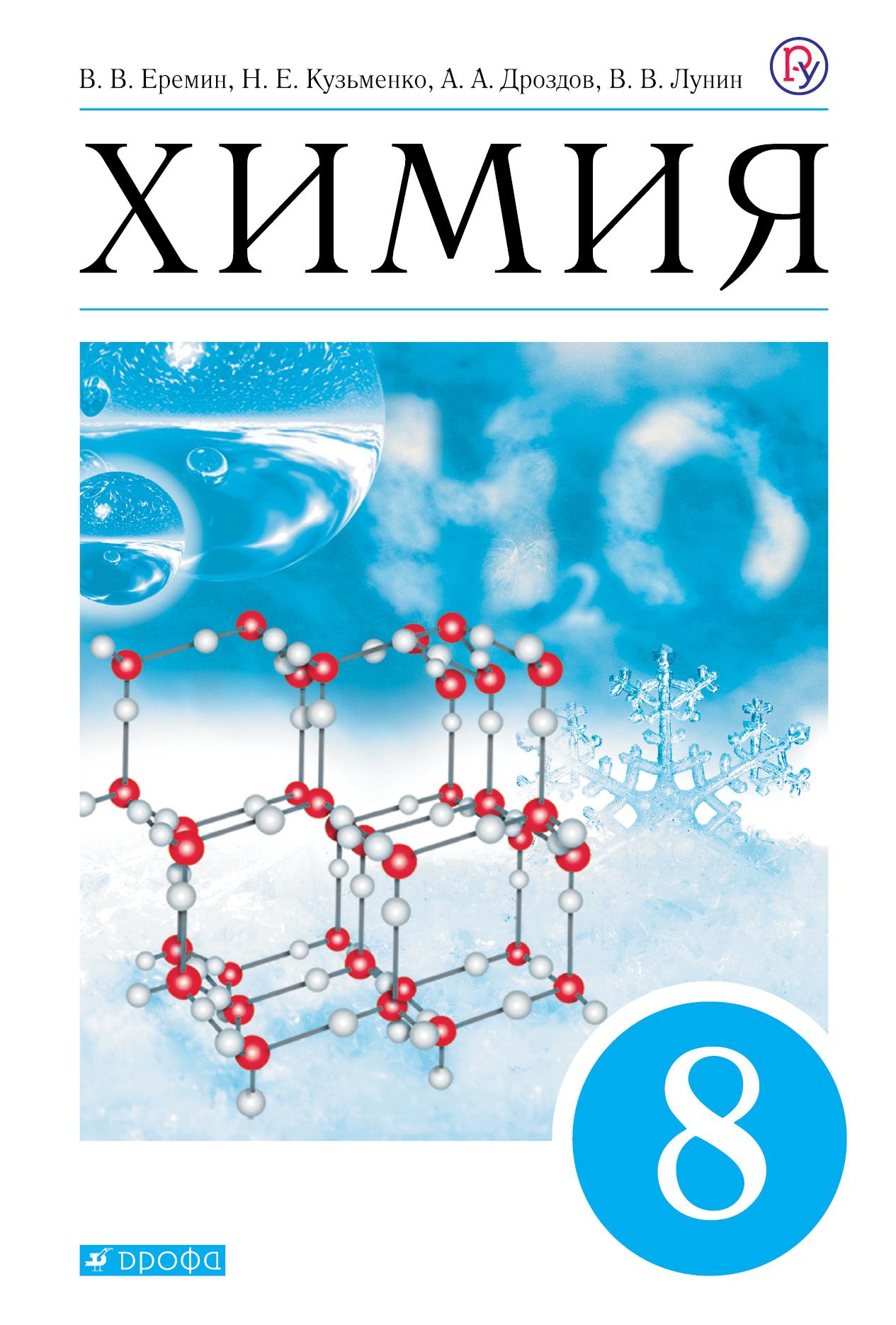 Химия. 8 класс. Учебник. Еремин В.В., Дроздов А.А., Кузьменко Н.Е., Лунин В.В.