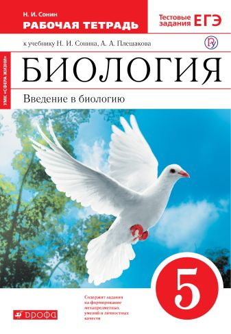 Сивоглазов В.И. - Биология. 5 класс. Введение в биологию. Рабочая.тетрадь обложка книги