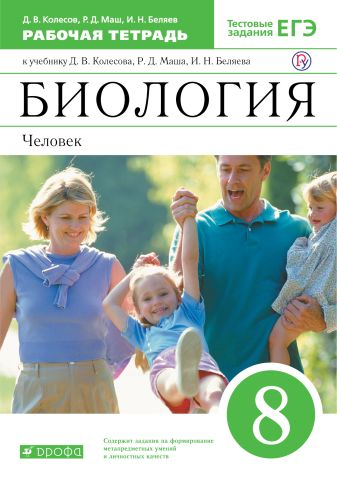Колесов Д.В., Маш Р.Д., Беляев И.Н. - Биология. 8 класс. Человек. Рабочая тетрадь обложка книги