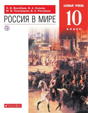 Россия в мире.10 класс. Учебник. Базовый уровень