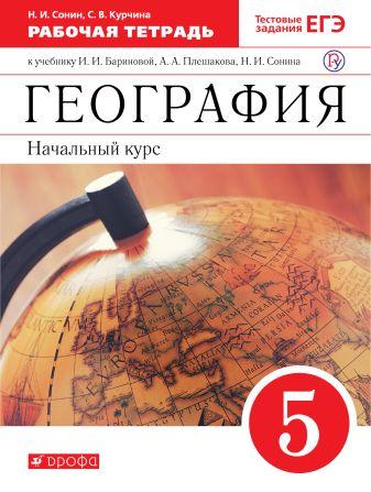 Сонин Н.И., Курчина С.В. - География. 5 класс. Рабочая тетрадь обложка книги