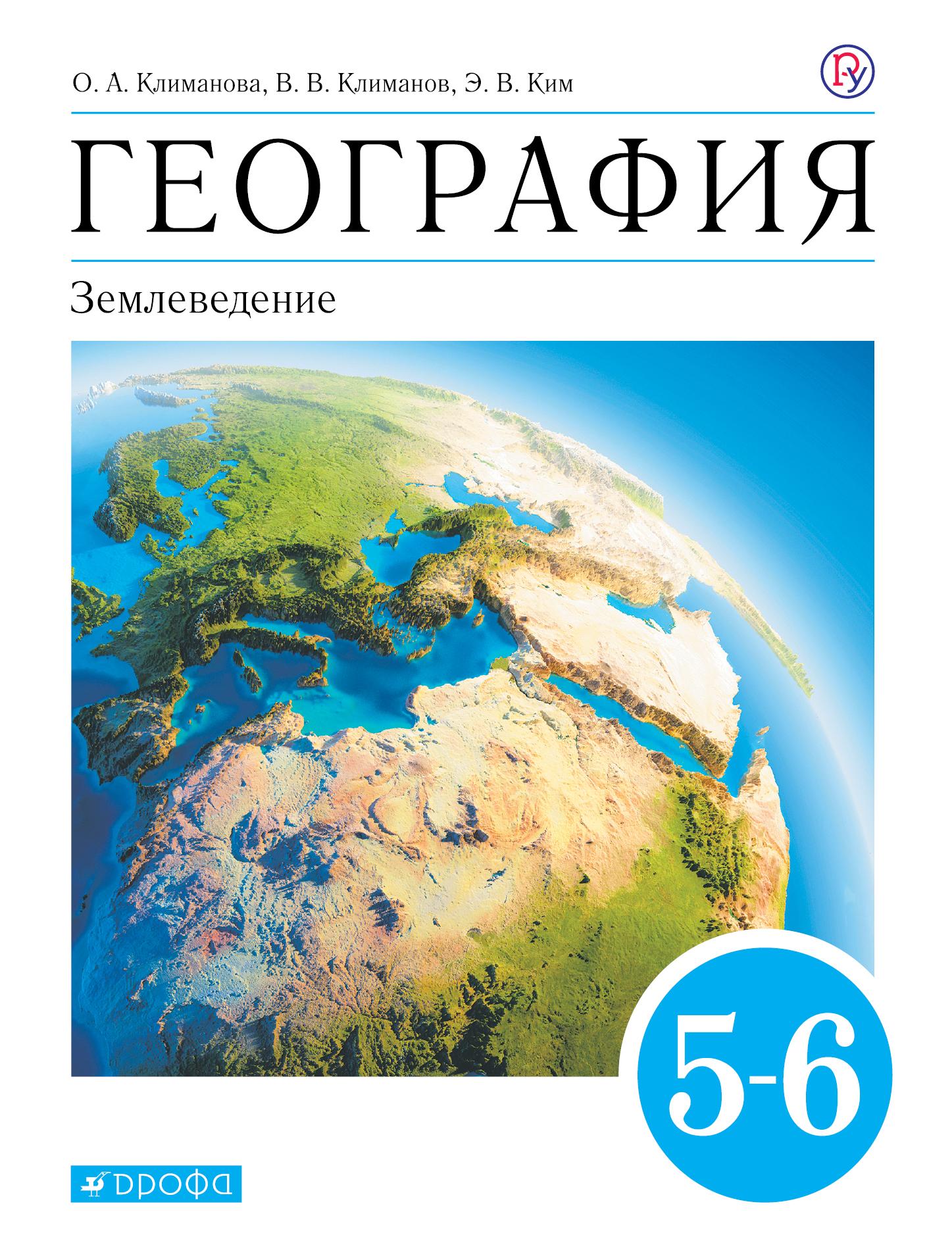 География. Землеведение. 5-6 классы. Учебник