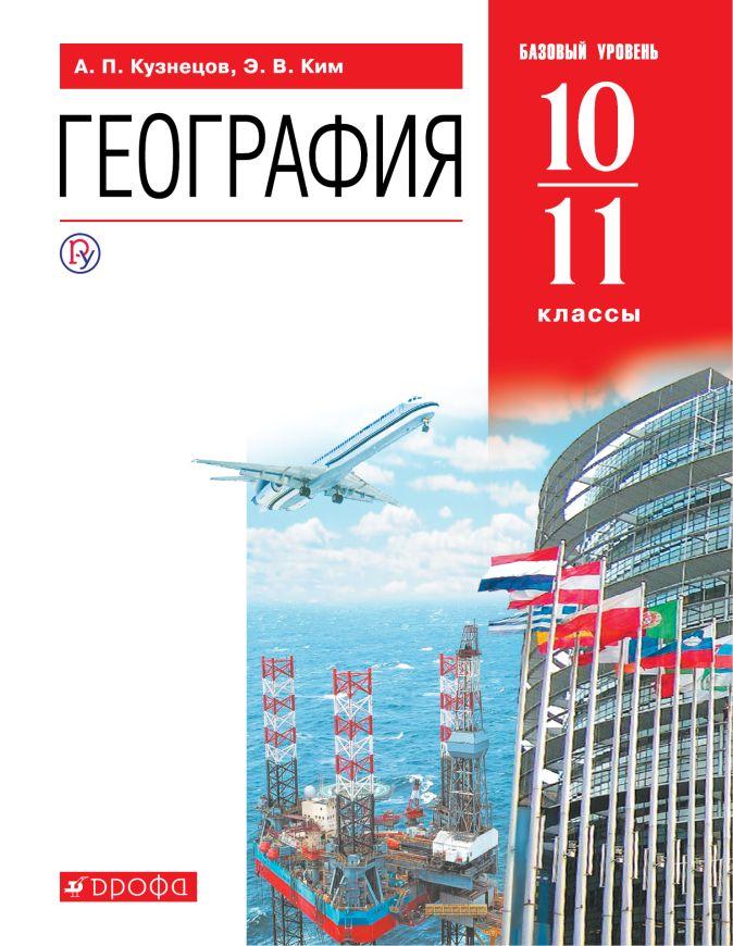 География. Базовый уровень. 10-11 классы. Учебник Кузнецов А.П., Ким Э.В.