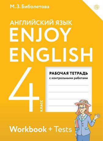 Биболетова М.З. - Enjoy English/Английский с удовольствием. 4 класс. Рабочая тетрадь обложка книги