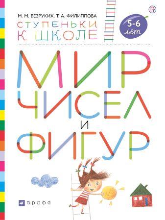 Безруких М.М., Филиппова Т.А. - Мир чисел и фигур. Пособие для детей 5-6 лет. обложка книги