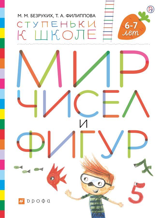 Безруких М.М., Филиппова Т.А. - Мир чисел и фигур. Пособие для детей 6-7 лет. обложка книги