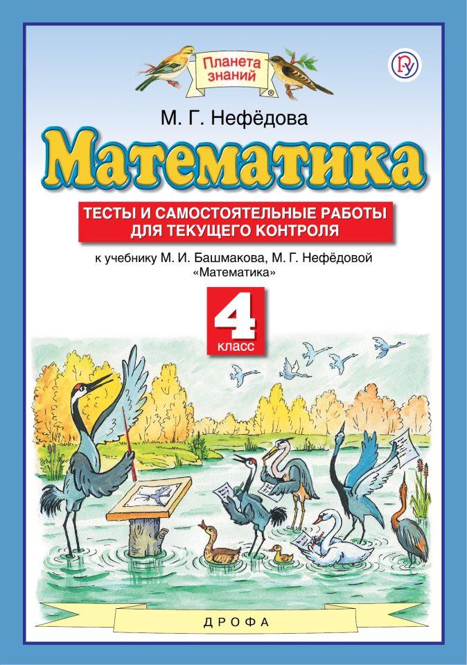 Нефёдова М.Г. - Математика. 4 класс. Тесты и самостоятельные работы для текущего контроля обложка книги