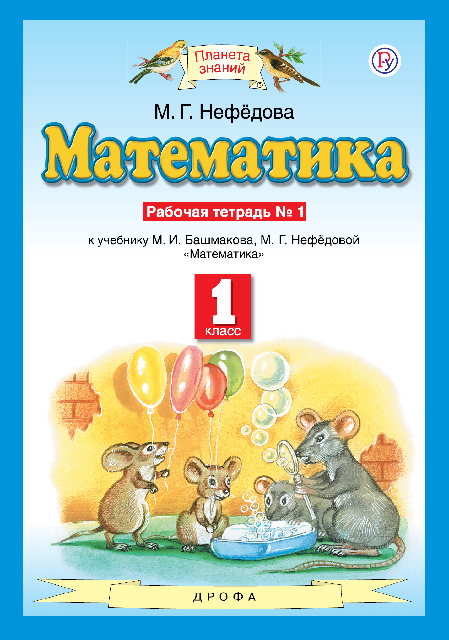Нефёдова М.Г. Математика. 1 класс. Рабочая тетрадь №1