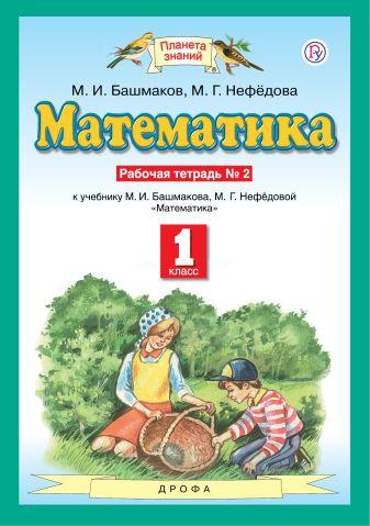 Нефёдова М.Г., Башмаков М.И. - Математика. 1 класс. Рабочая тетрадь №2 обложка книги