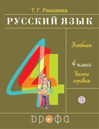 Рамзаева Т.Г. - Русский язык. 4 класс. Учебник в 2-х частях. Ч. 1. обложка книги