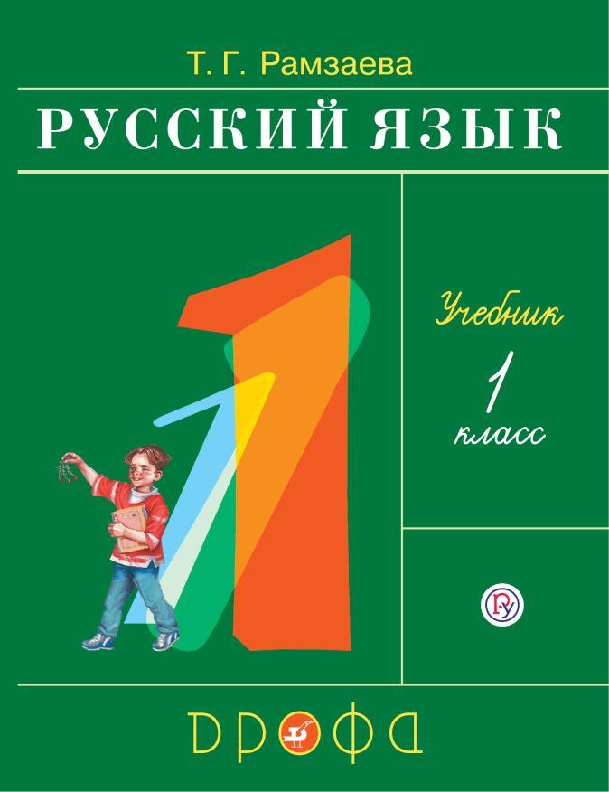 Рамзаева Т.Г. - Русский язык. 1 класс. Учебник. обложка книги