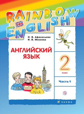 Афанасьева О.В., Михеева И.В. - Английский язык. 2 класс. Часть 1. Учебник. обложка книги