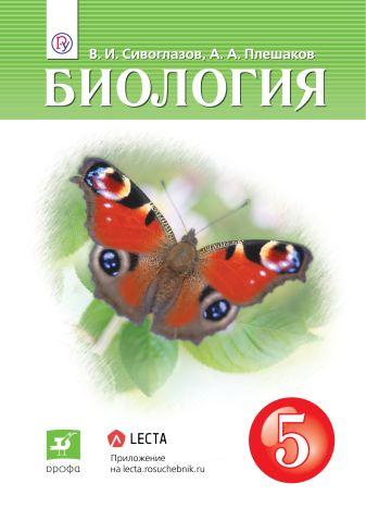 Сивоглазов В.И., Плешаков А.А. - Биология. 5 класс. Учебник. обложка книги