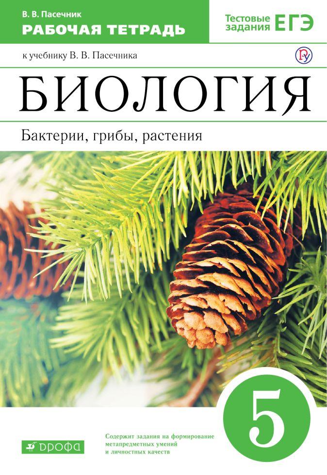 Пасечник В.В. - Биология. Бактерии, грибы, растения. 5 класс. Рабочая тетрадь. ВЕРТИКАЛЬ обложка книги
