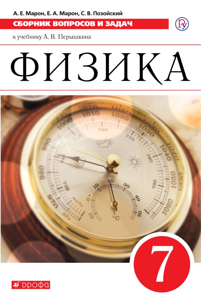Марон А.Е., Позойский С.В., Марон Е.А. - Физика. Сборник вопросов и задач. 7 класс обложка книги