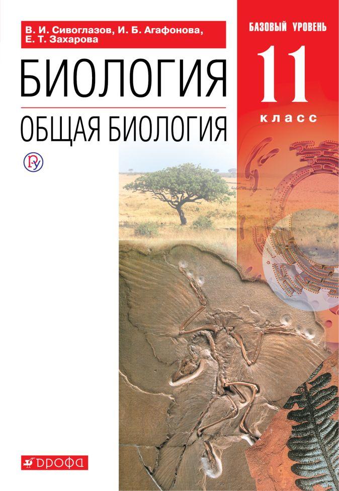 Агафонова И.Б., Сивоглазов В.И. - Биология. Общая биология. 11 класс. Базовый уровень. обложка книги
