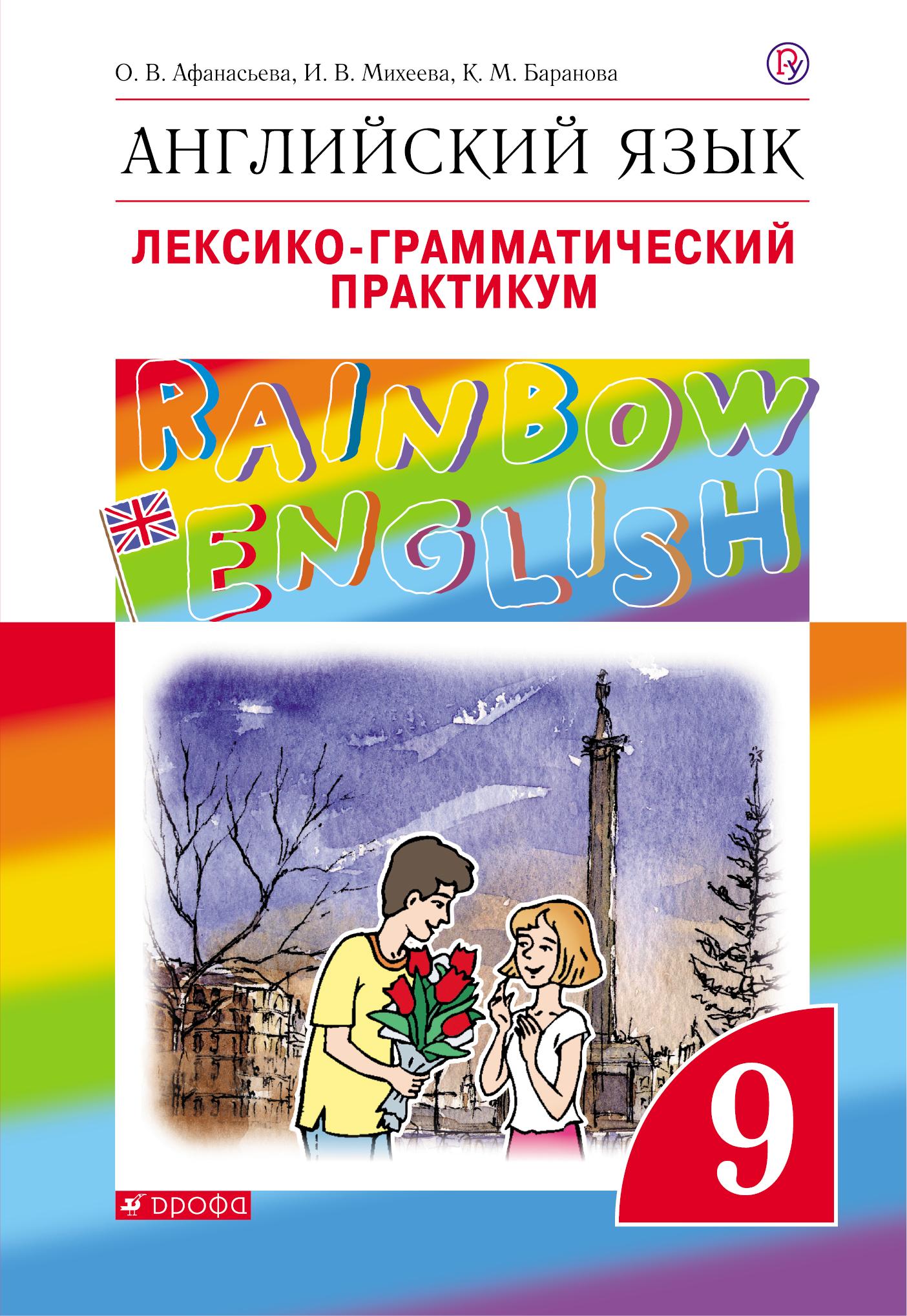 Английский язык. 9 класс. Лексико-грамматический практикум