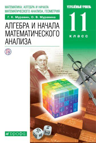 Муравин Г.К., Муравина О.В. - Математика: алгебра и начала математического анализа, геометрия. Алгебра и начала математического анализа. 11 класс. Углубленный уровень. Учебник обложка книги