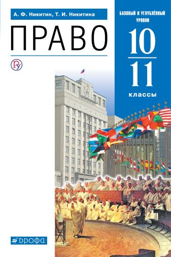 Никитин А.Ф., Никитина Т.И. - Право 10-11 классы. Учебник (базовый и углубленный уровни). обложка книги