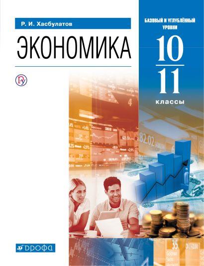 Экономика. 10-11 классы. Учебник. Базовый и углубленный уровни. - фото 1