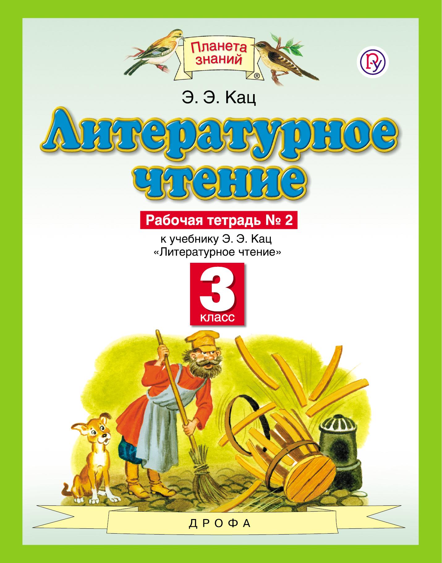 Кац Э.Э. Литературное чтение. 3 класс. Рабочая тетрадь № 2