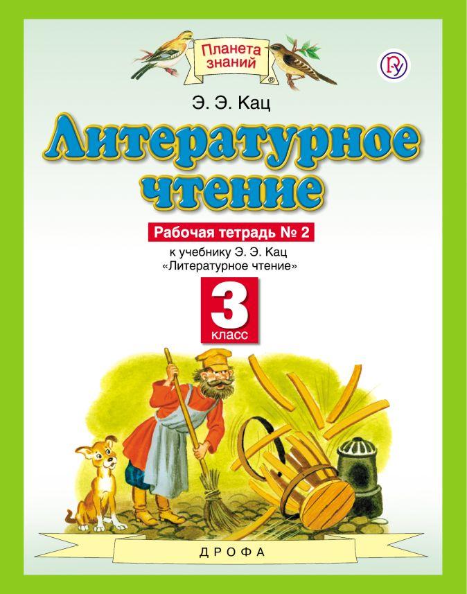 Кац Э.Э. - Литературное чтение. 3 класс. Рабочая тетрадь № 2 обложка книги