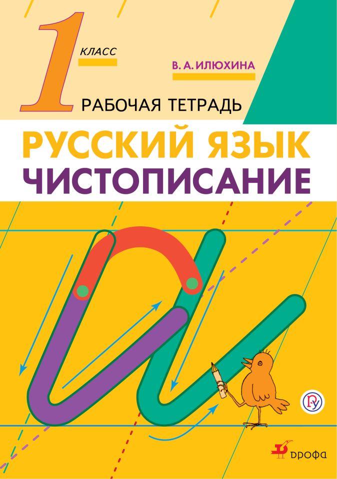 Илюхина В.А. - Чистописание. 1 класс. Рабочая тетрадь обложка книги