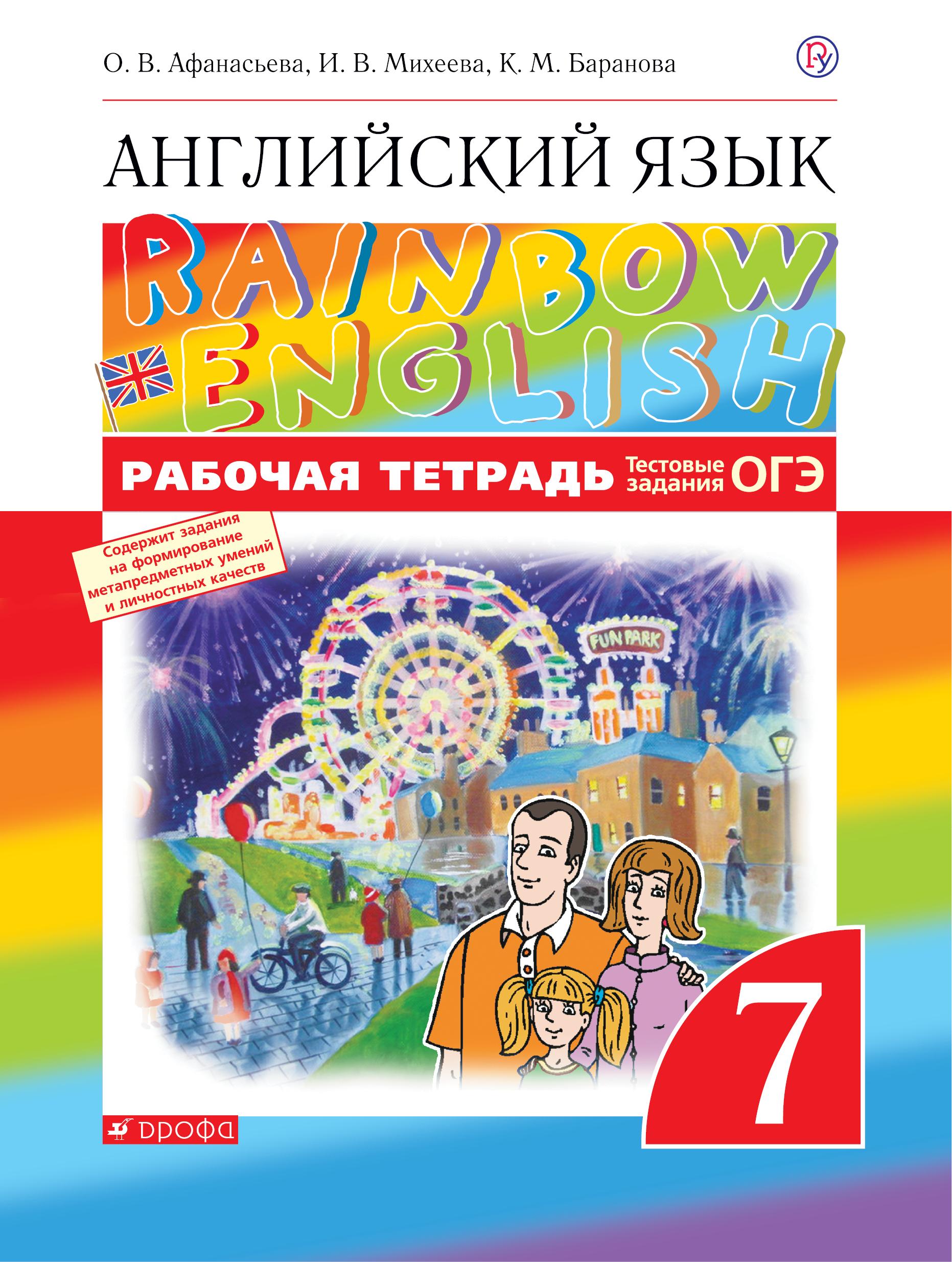 Английский язык. 7 класс. Рабочая тетрадь (с тестовыми заданиями ОГЭ)