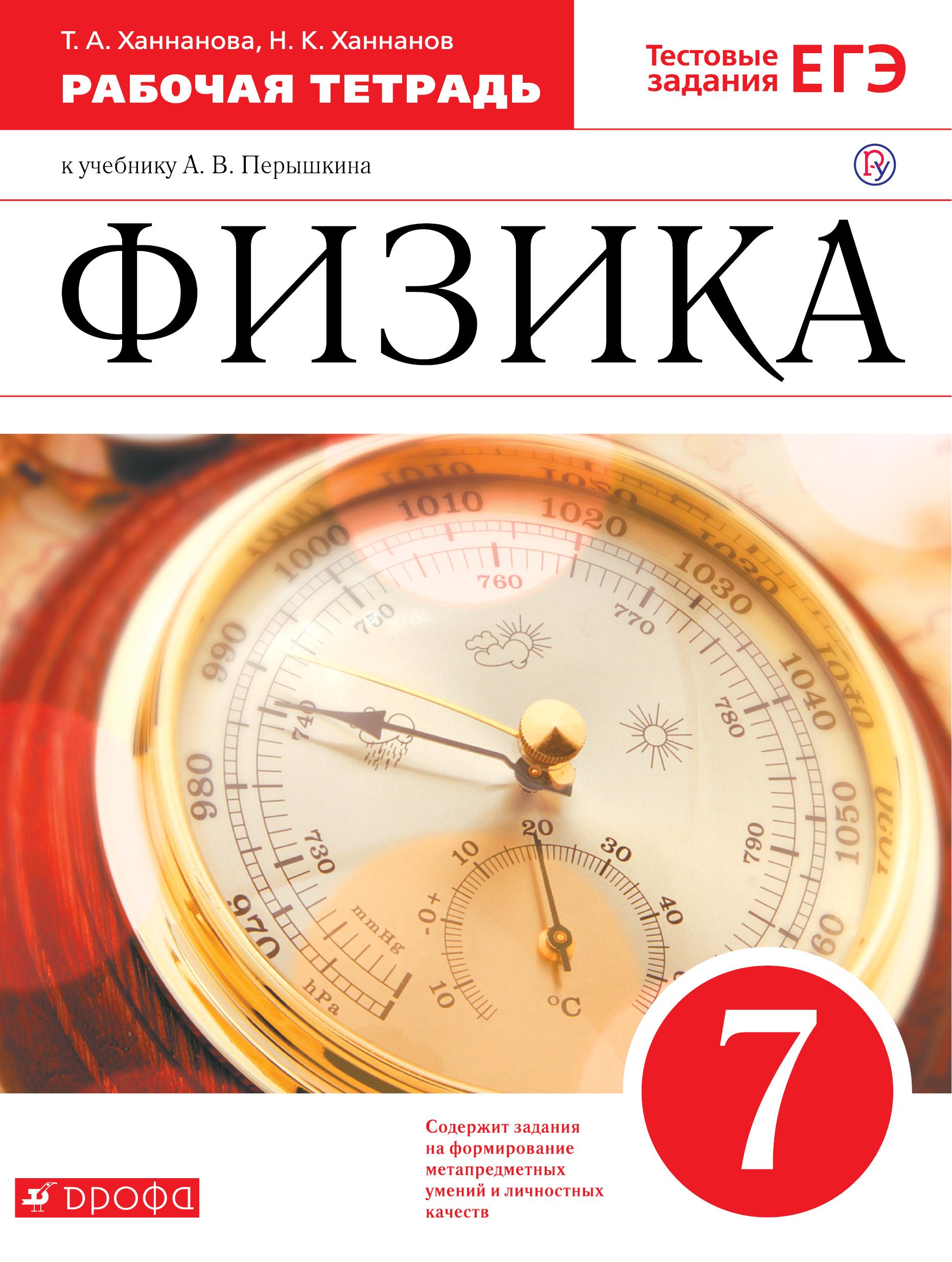 Ханнанов Н.К., Ханнанова Т.А. Физика. 7 класс. Рабочая тетрадь. н к ханнанов т а ханнанова физика 9 класс тесты