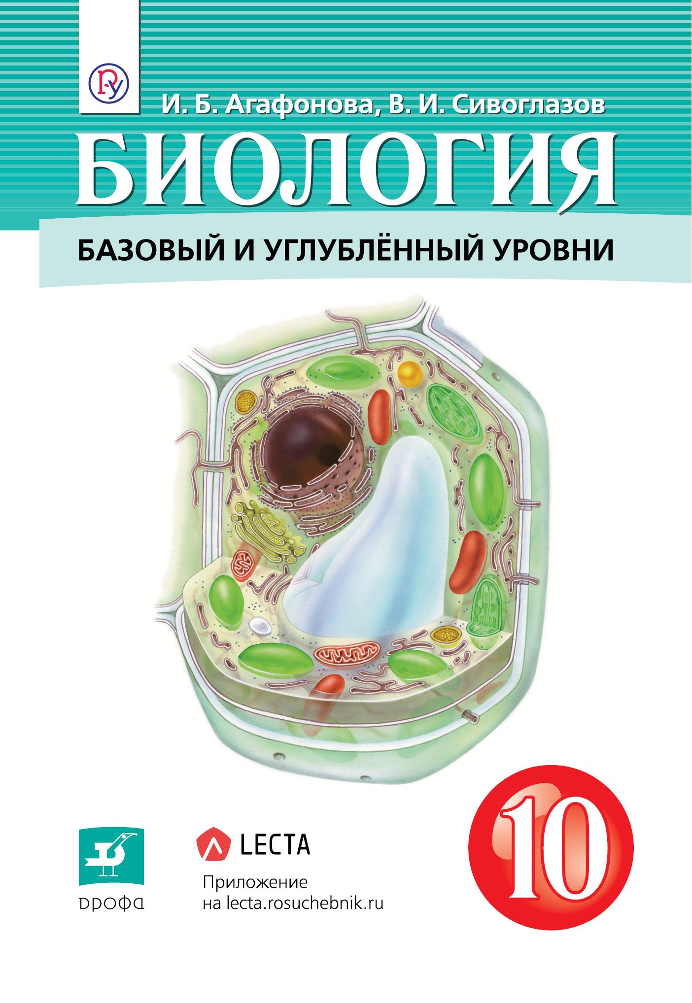 Биология. 10 класс. Учебник.