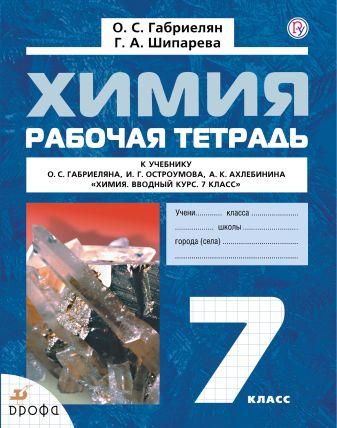 Габриелян О.С., Шипарёва Г.А. - Химия. 7 класс. Рабочая тетрадь. обложка книги