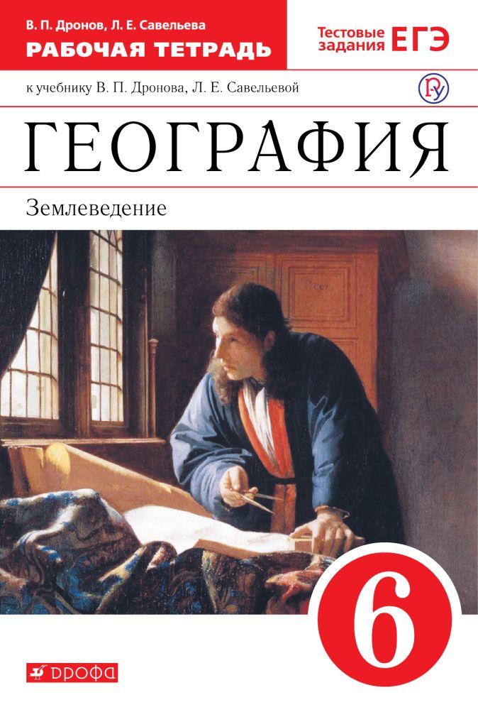 Дронов В.П., Савельева Л.Е. - География. 6 класс. Рабочая тетрадь (с тестовыми заданиями ЕГЭ) обложка книги