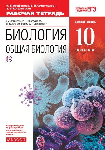 Агафонова И.Б., Сивоглазов В.И. - Биология. Общая биология. 10 класс. Базовый уровень. Рабочая тетрадь обложка книги