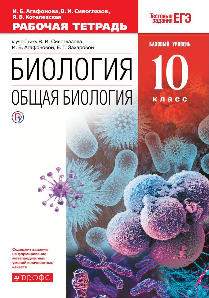 Биология. Общая биология. 10 класс. Базовый уровень. Рабочая тетрадь Агафонова И.Б., Сивоглазов В.И.