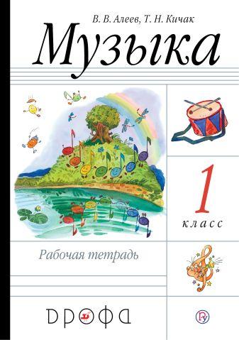 Алеев В.В., Кичак Т.Н. - Музыка. 1 класс. Рабочая тетрадь. обложка книги