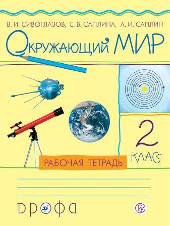 Сивоглазов В.И., Саплина Е.В., Саплин А.И. - Окружающий мир. 2 класс .Рабочая тетрадь обложка книги
