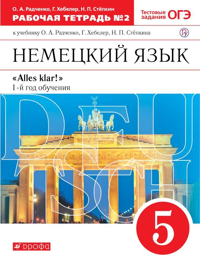 Радченко О.А., Хебелер Г., Степкин Н.П. - Немецкий язык как второй иностранный. 5 класс. Рабочая тетрадь в 2-х частях. Часть 2 обложка книги