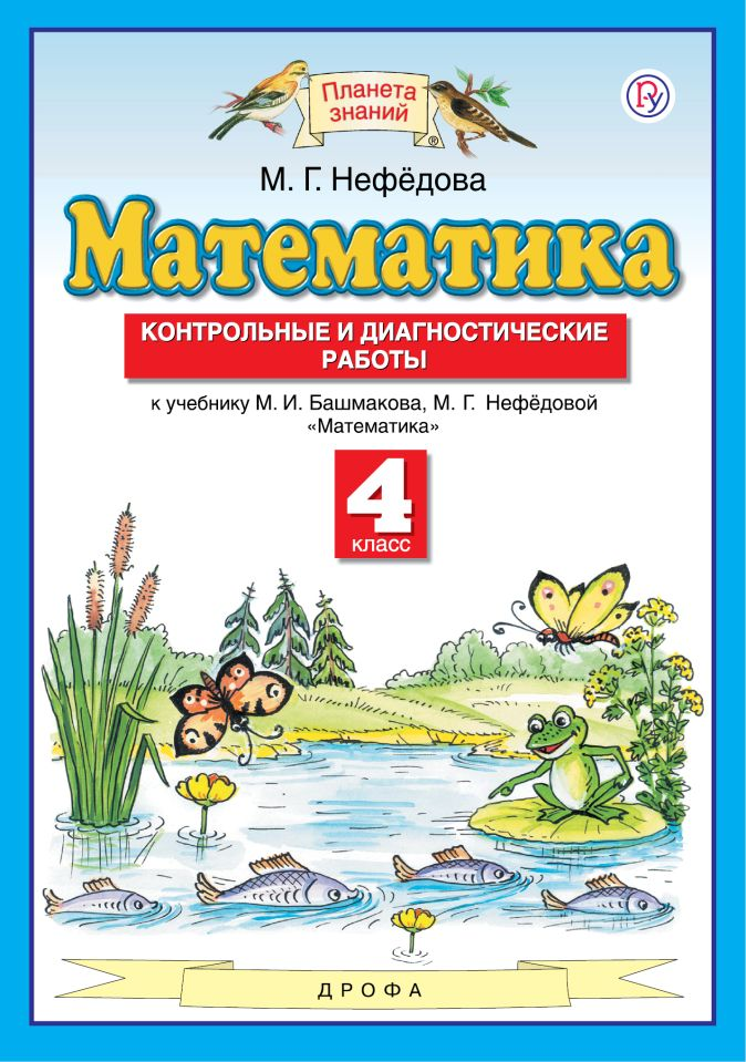 Нефёдова М.Г. - Математика. 4 класс. Контрольные и диагностические работы. обложка книги