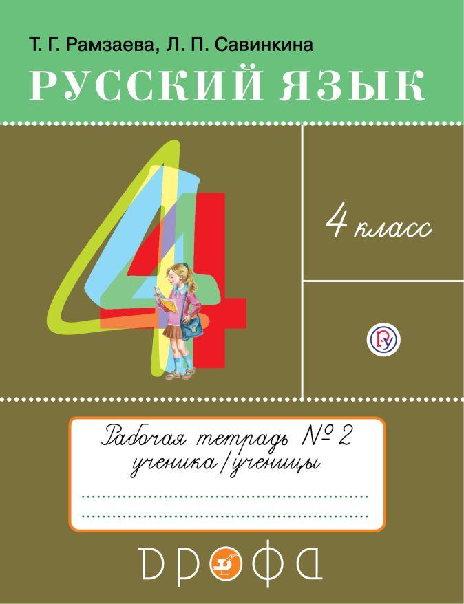 Рамзаева Т.Г., Савинкина Л.П. - Русский язык. 4 класс. Рабочая тетрадь № 2 обложка книги