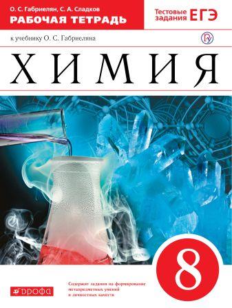 Габриелян О.С., Сладков С.А. - Химия. 8 класс. Рабочая тетрадь. (с тестовыми заданиями ЕГЭ) обложка книги