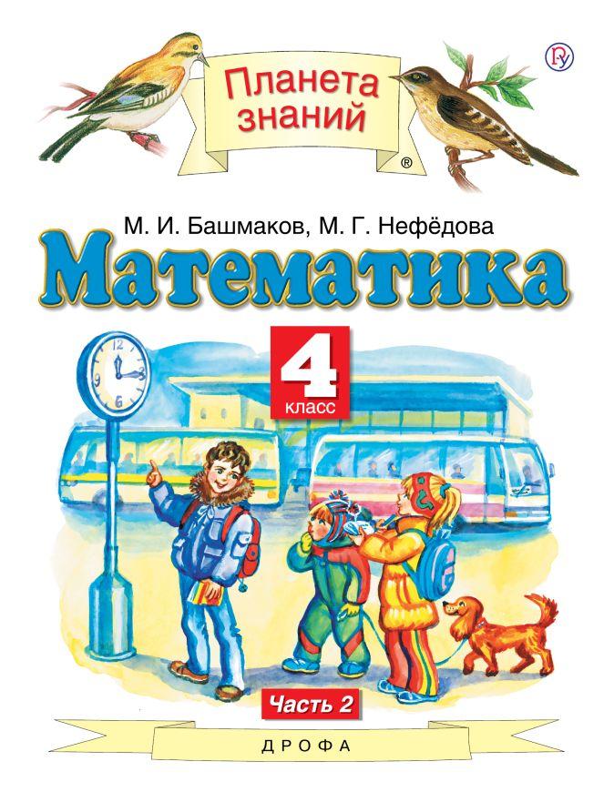 Башмаков М.И., Циновская М.Г. - Математика. 4 класс. Учебник в 2-х частях. Ч. 2 обложка книги