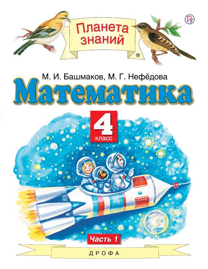 Башмаков М.И., Циновская М.Г. - Математика. 4 класс. Учебник в 2-х частях. Ч.1 обложка книги