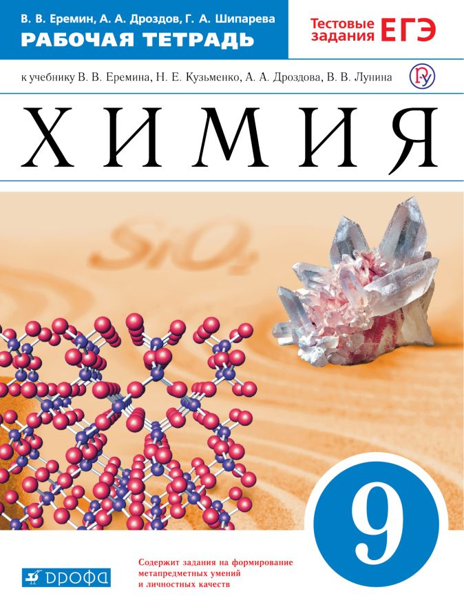 Еремин В.В., Дроздов А.А., Шипарёва Г.А. - Химия. 9 класс. Рабочая тетрадь. обложка книги