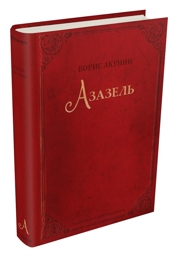Акунин Б. Азазель карты игральные славянские 36 карт
