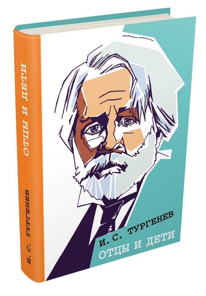 Тургенев И.С. - Отцы и дети обложка книги