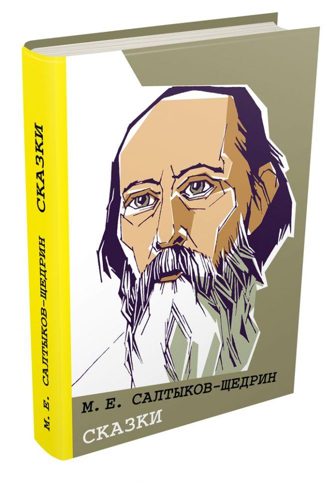 Сказки (Салтыков-Щедрин М.Е.) Салтыков-Щедрин М.Е.