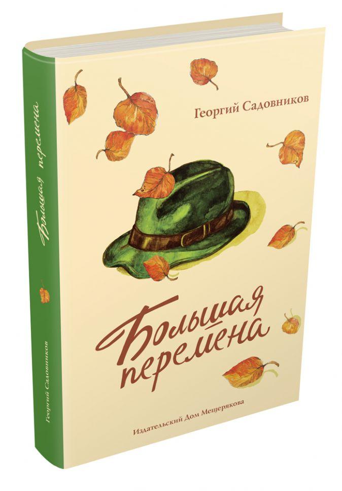 Садовников Г. - Большая перемена обложка книги
