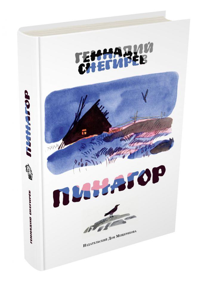 Снегирёв Г.Я. - Пинагор обложка книги