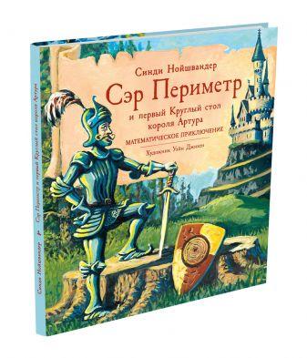 Нойшвандер С. - Сэр Периметр и первый Круглый стол короля Артура обложка книги